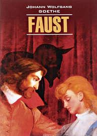 Faust / Фауст. Часть первая. Книга для чтения на немецком языке
