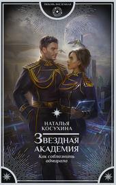 Книга Звездная академия. Как соблазнить адмирала