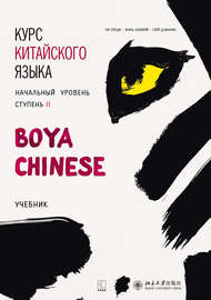 Курс китайского языка «Boya Chinese». Начальный уровень. Ступень II. Учебник