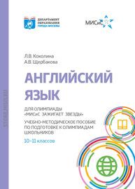 Английский язык. Учебно-методическое пособие по подготовке к олимпиадам школьников 10–11 классов