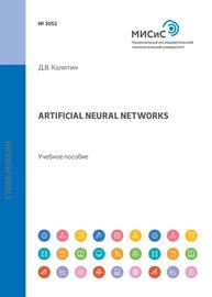 Artificial neural networks. Учебное пособие