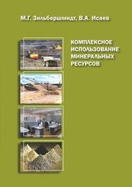 Комплексное использование минеральных ресурсов. Книга 2