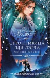 Книга Мой снежный князь. Строптивица для лэрда
