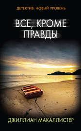 Книга Все, кроме правды