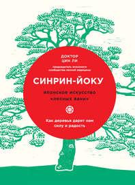 Книга Синрин-йоку: японское искусство «лесных ванн». Как деревья дарят нам силу и радость