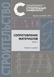 Сопротивление материалов. Часть 1. Учебное пособие