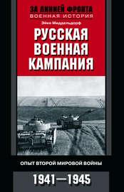 Русская военная кампания. Опыт Второй мировой войны. 1941–1945