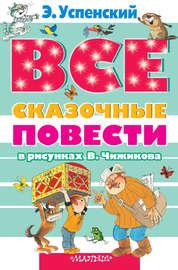 Книга Все сказочные повести в рисунках В.Чижикова (сборник)