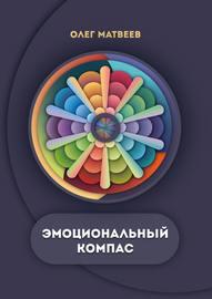 Эмоциональный компас. Актуальная система развития эмоционального интеллекта