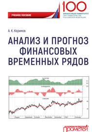 Анализ и прогноз финансовых временных рядов