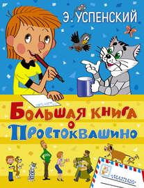 Большая книга о Простоквашино (сборник)