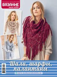 Вязание – ваше хобби. Приложение №01/2019. Шали, шарфы, палантины