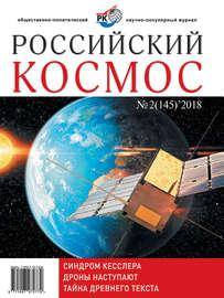 Российский космос № 02 / 2018