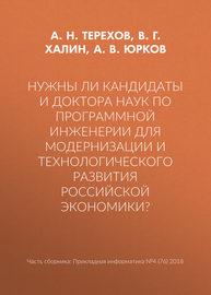 Нужны ли кандидаты и доктора наук по программной инженерии для модернизации и технологического развития российской экономики?