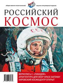 Российский космос № 04 / 2018
