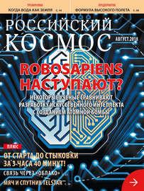 Российский космос № 08 / 2018