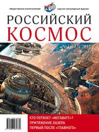 Российский космос № 01 / 2017