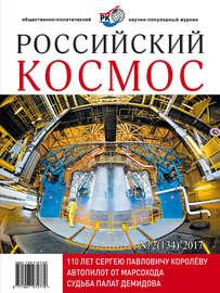 Российский космос № 02 / 2017