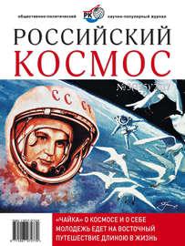 Российский космос № 03 / 2017