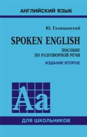 Spoken English. Пособие по разговорной речи для школьников. 2-е издание