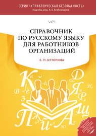 Справочник по русскому языку для работников организаций