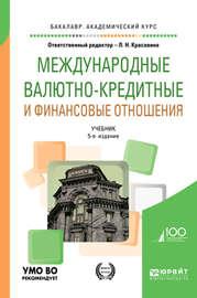 Международные валютно-кредитные и финансовые отношения 5-е изд., пер. и доп. Учебник для академического бакалавриата