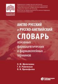 Англо-русский и русско-английский словарь основных фармацевтических и фармакопейных терминов