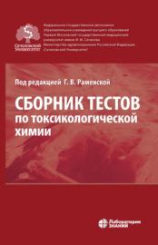 Сборник тестов по токсикологической химии