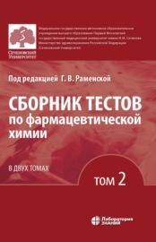 Сборник тестов по фармацевтической химии. Том 2