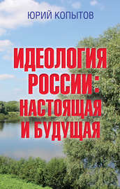 Идеология России: настоящая и будущая