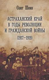 Астраханский край в годы революции и гражданской войны (1917–1919)