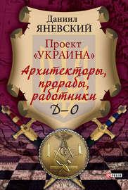 Проект «Украина». Архитекторы, прорабы, работники. Д–О