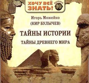 Тайны истории. Тайны Древнего мира