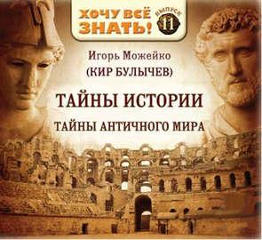 Тайны истории. Тайны Античного мира