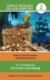 Остров сокровищ / Treasure Island
