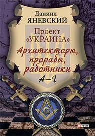 Проект «Украина». Архитекторы, прорабы, работники. А–Г