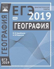 География. Подготовка к ЕГЭ в 2019 году. Диагностические работы