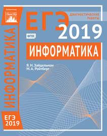 Информатика и ИКТ. Подготовка к ЕГЭ в 2019 году. Диагностические работы