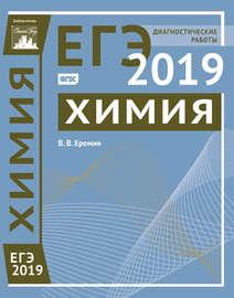 Химия. Подготовка к ЕГЭ в 2019 году. Диагностические работы