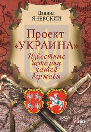 Проект «Украина». Известные истории нашей державы