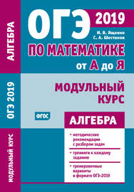 ОГЭ по математике от А до Я. Модульный курс. Алгебра