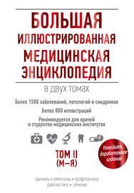 Большая иллюстрированная медицинская энциклопедия. Том II (М–Я)