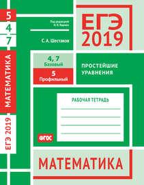 ЕГЭ 2019. Математика. Простейшие уравнения. Задача 5 (профильный уровень). Задачи 4 и 7 (базовый уровень). Рабочая тетрадь