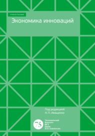 Экономика инноваций. Учебно-методическое пособие для программы бакалавров экономического факультета