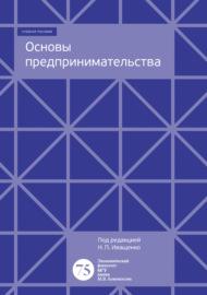 Основы предпринимательства. Учебно-методическое пособие к семинарским занятиям