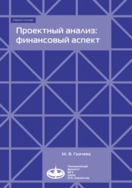 Проектный анализ: финансовый аспект