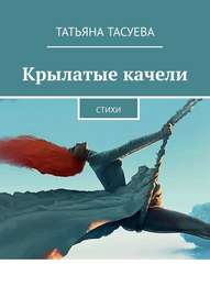 Книга Крылатые качели. Стихи