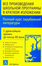 Полный курс зарубежной литературы. С древнейших времен до конца XX века