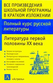 Полный курс русской литературы. Литература первой половины XX века