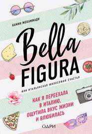 Книга Bella Figura, или Итальянская философия счастья. Как я переехала в Италию, ощутила вкус жизни и влюбилась